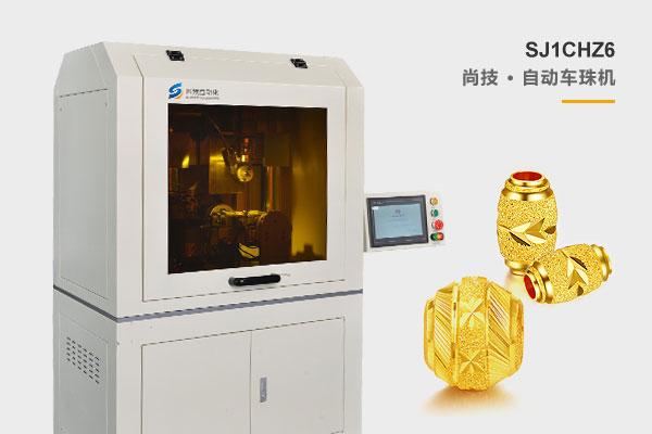 黄金首饰加工设备自动车珠机