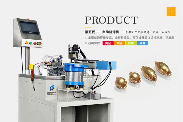 黄金首饰加工设备自动碰焊机