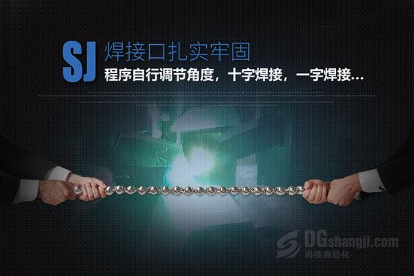 自动碰焊机焊接技术