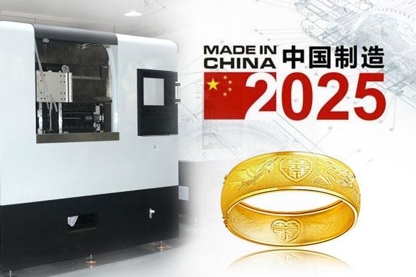 首饰设备厂家响应中国制造2025