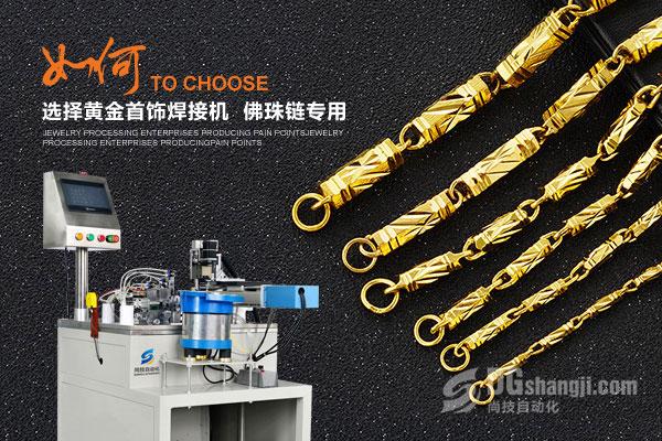 如何选择黄金首饰焊接机