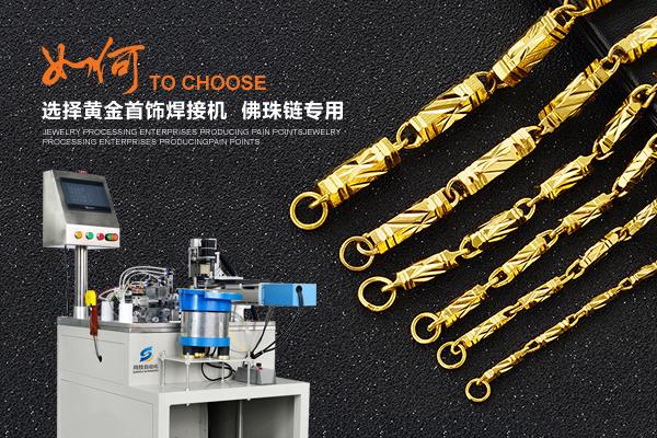 自动化首饰焊接设备
