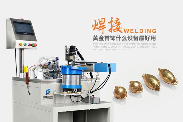 黄金项链自动碰焊机