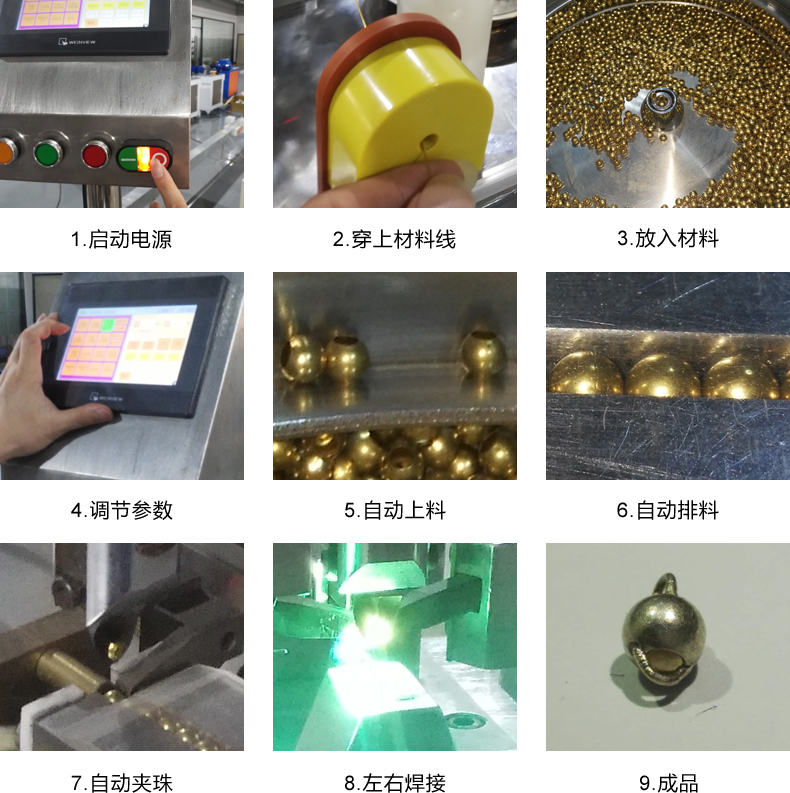 金银首饰焊接机操作