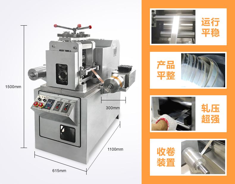 自动收卷压片机